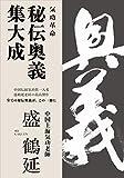 気功革命 秘伝奥義 集大成(DVD 2枚組付)