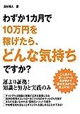 わずか1カ月で10万円を稼げたら、どんな気持ちですか?