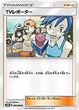 ポケモンカードゲーム/PK-SM6B(強化拡