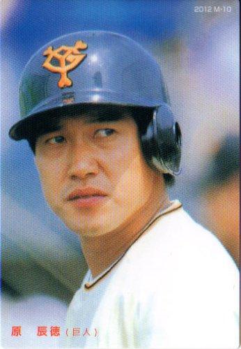 カルビー2012 プロ野球チップス 40周年記念復刻カード No.M-10 原辰徳(1988年)