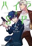 ハイラのSP ‐龍伐庁調査執行部第3課‐(2) (角川コミックス・エース)