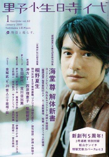 野性時代 第62号  62331-63  KADOKAWA文芸MOOK (KADOKAWA文芸MOOK 63)の詳細を見る