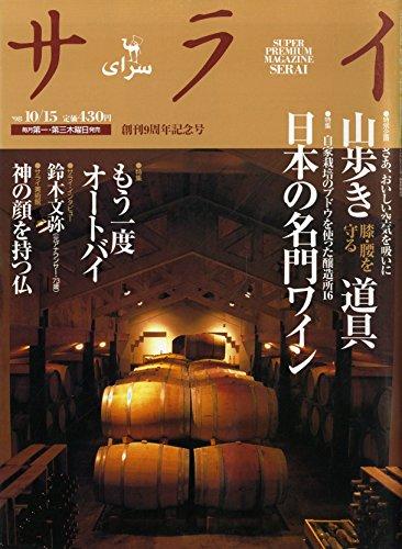 サライ 1998年 10月15日号 No.20 さあ、おいしい空気を吸いに山歩き膝・腰を守る道具 自家栽培のブドウを使った醸造所16 日本の名門ワイン [雑誌] (サライ)