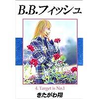 B.B.フィッシュ 4巻