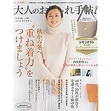 大人のおしゃれ手帖 2014年 12月号 [雑誌]