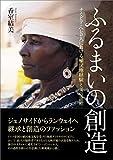 ふるまいの創造 ─ナミビア・へレロ人における植民地経験と美の諸相