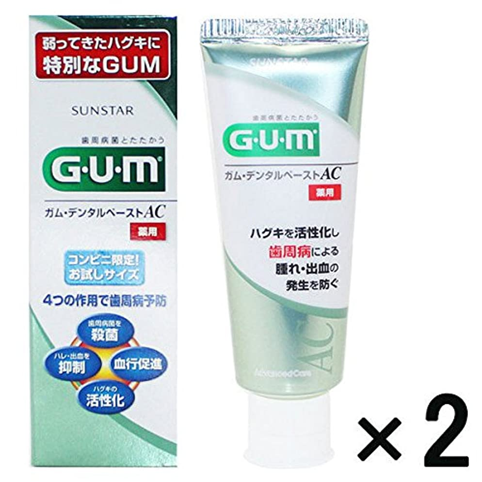 暗殺悲観的留め金GUM(ガム) デンタルペーストAC (65gX2本)