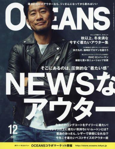 OCEANS(オーシャンズ) 2017年 12 月号 [雑誌]