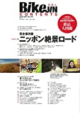 BikeJIN(ばいくじん) 2017年 04 月号 Vol.170 [雑誌] 「特集:空から見た絶景ロード」「発表!  読者&達人が選んだ絶景道ランキング50」