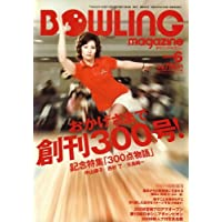 BOWLING magazine (ボウリング・マガジン) 2008年 06月号 [雑誌]