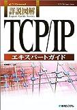 詳説図解TCP/IPエキスパートガイド (Expert guide series―e‐Trend)