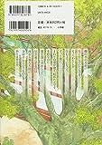 新装版 欅の木 人びとシリーズ (ビッグコミックススペシャル) 画像