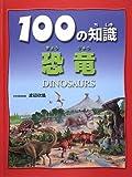 恐竜 (100の知識)