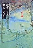 辻まことセレクション〈1〉山と森 (平凡社ライブラリー)