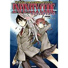 ダブルクロス The 3rd Edition サプリメント インフィニティコード ダブルクロス The 3rd Edition ルールブック (富士見ドラゴンブック)