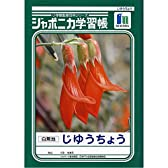 ショウワノート ジャポニカ学習帳B5判 自由帳 白無地 5冊パック JL-72*5