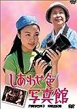 しあわせ色写真館 [DVD]