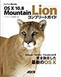 OS X 10.8 Mountain Lion コンプリートガイド (—)