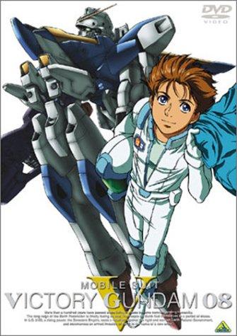 機動戦士Vガンダム 08 [DVD]