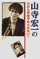 山寺宏一 声優 LINE スタンプに関連した画像-09