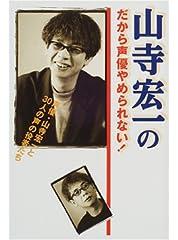 【声優】 山寺宏一、田中理恵との離婚発表 かないみか との離婚に続き2回目