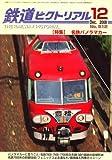 鉄道ピクトリアル 2008年 12月号 [雑誌] 画像