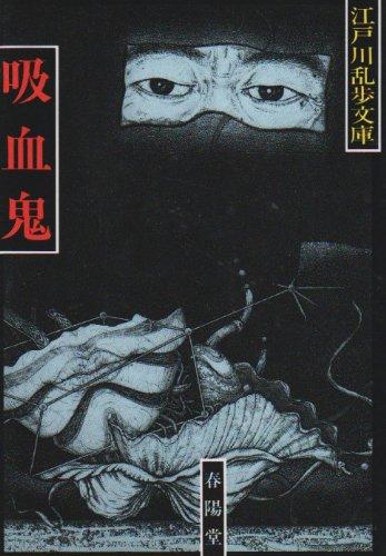 吸血鬼 (江戸川乱歩文庫)の詳細を見る