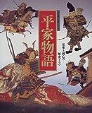 平家物語―栄華と滅亡の歴史ドラマ (絵で読む古典シリーズ)