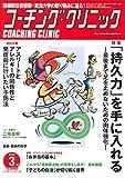 コーチングクリニック 2019年 03 月号 特集:「持久力」を手に入れる