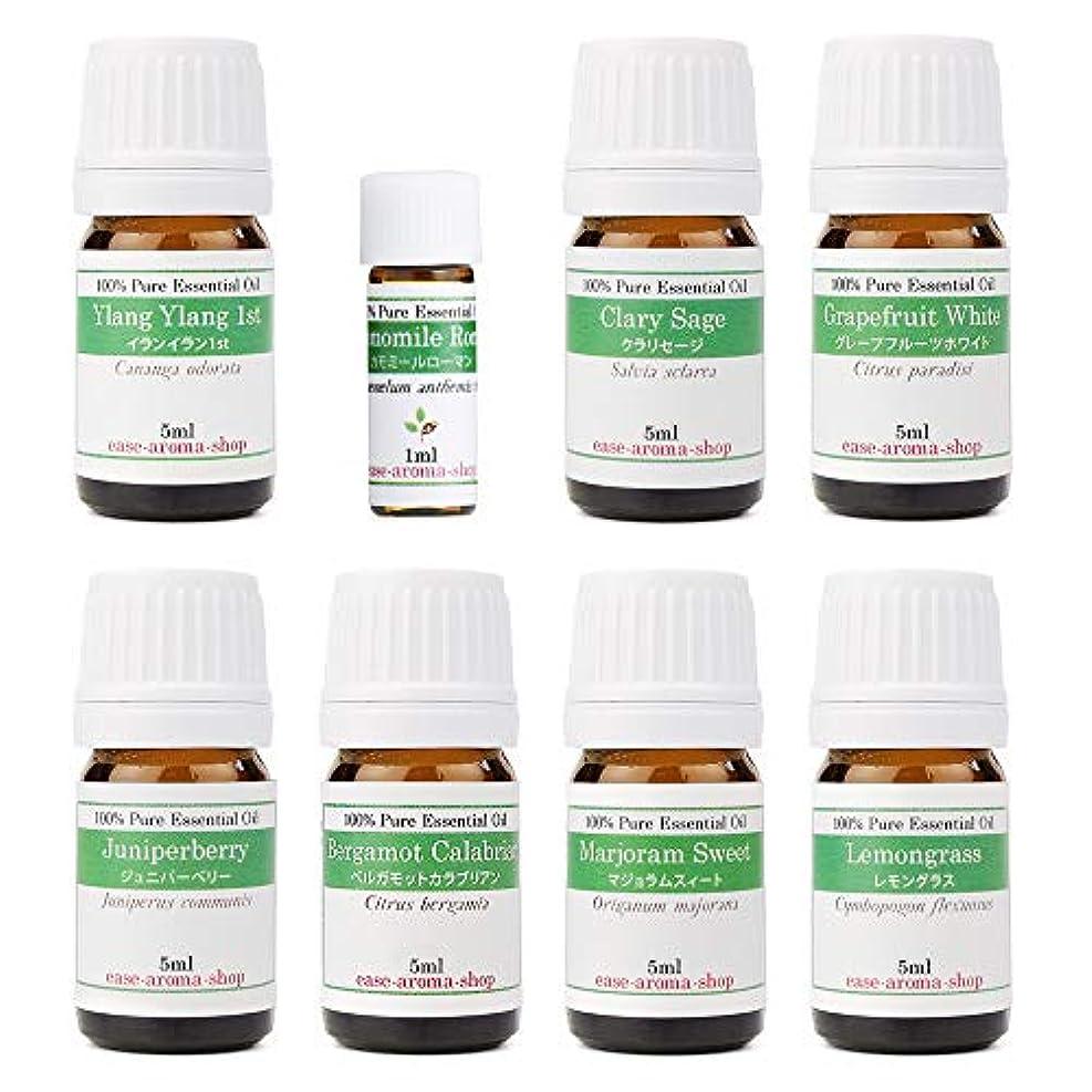 調整パワー徹底的に【2019年改訂版】ease AEAJアロマテラピー検定香りテスト対象精油セット 揃えておきたい基本の精油 1級 8本セット各5ml