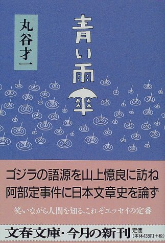 青い雨傘  / 丸谷 才一