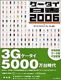 ケータイ白書 2006