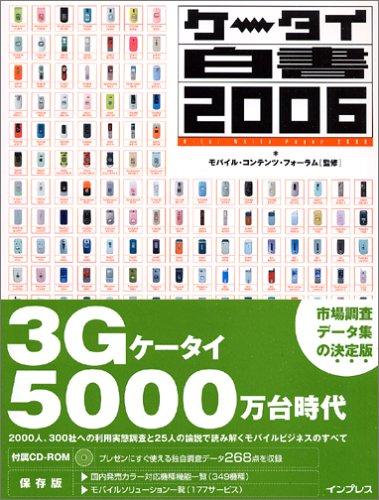 ケータイ白書 2006の詳細を見る