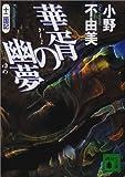 華胥の幽夢 十二国記 (講談社文庫)