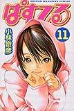 ぱすてる(11) (講談社コミックス)
