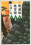 新選組風雲録 (戊辰篇) (文春文庫)