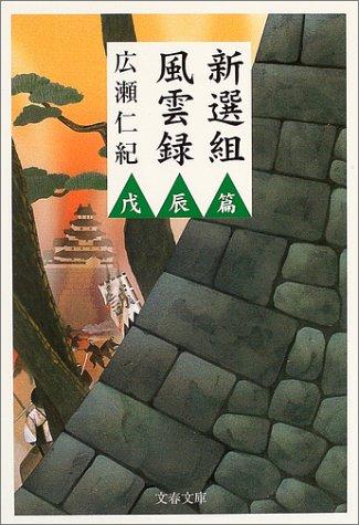 新選組風雲録 (戊辰篇) (文春文庫)の詳細を見る