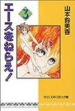 エースをねらえ! (3) (中公文庫―コミック版)