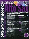 はじめてのジャズアルトサックス マイナスワンCDでジャズセッションを体感 著者・演奏 緑川英徳