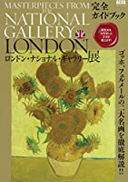 ロンドン・ナショナル・ギャラリー展 完全ガイドブック (AERAムック)