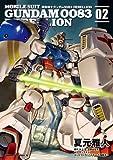 機動戦士ガンダム0083 REBELLION(2) (角川コミックス・エース)