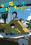恐竜の飼いかた コミック 1-3巻セット