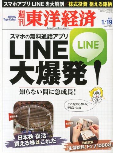 週刊 東洋経済 2013年 1/19号 [雑誌]の詳細を見る