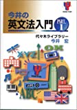 今井の英文法入門 (Part.1) (Yozemi TV‐net)