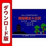 かんしゃく玉なげカン太郎の 東海道五十三次 [3DSで遊べるファミリーコンピュータソフト][オンラインコード]