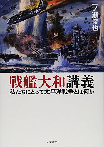 戦艦大和講義: 私たちにとって太平洋戦争とは何かの詳細を見る