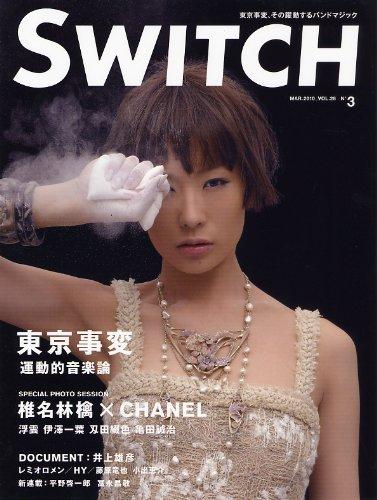 SWITCH vol.28 No.3(スイッチ2010年3月号)特集:東京事変[運動的音楽論]の詳細を見る