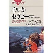 イルカ・セラピー―イルカとの交流が生む「癒し」の効果 (ブルーバックス)