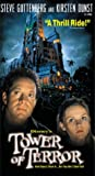 Tower of Terror [VHS] [Import]