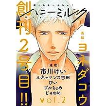 ハニーミルク vol.2 [雑誌]